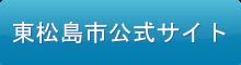 東松島市公式サイト